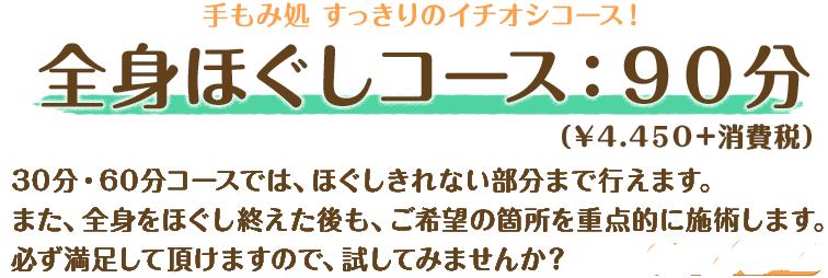 整体 全身ほぐしコース:90分(¥4,000+消費税)